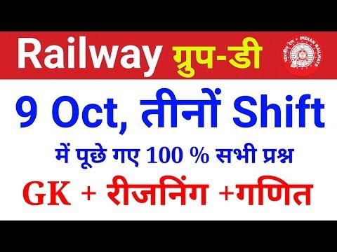Railway group D 9 Oct all shift full paper analysis in hindi जरूर देखलेना