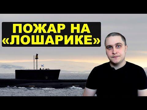 Новый «Курск» или трагедия «Лошарика» Новости СВЕРХДЕРЖАВЫ