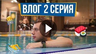 Стас Троцкий - 2 эпизод // ВЛОГ