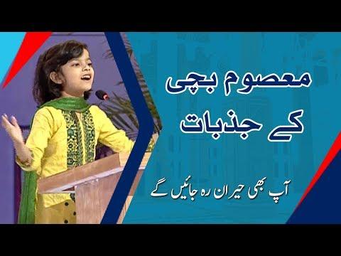Debate  Sher-o-Shayari  Competition In Ishq Ramazan 2018