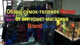 Обзор испанских сумок-тележек Rolser от интернет магазина BrandBe.ru