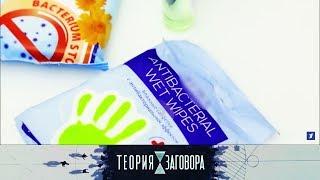 Теория заговора - Заговор против микробов.  Выпуск от 04.06.2017
