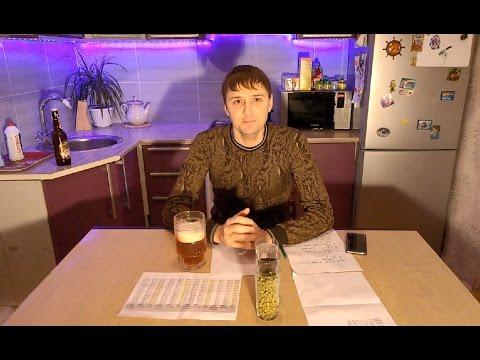 Расчет горечи домашнего пива в международных единицах IBU