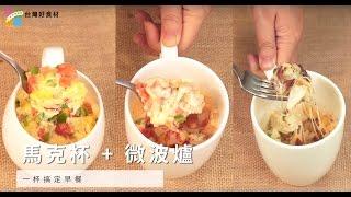 【一杯料理】一人份早餐馬克杯微波就完成,快速好吃又不用開火 | 台灣好食材 Fooding