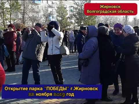 """Открытие парка """"ПОБЕДЫ"""" г.Жирновск 22 ноября 2019"""