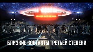 """КИНО """"БЛИЗКИЕ КОНТАКТЫ ТРЕТЬЕЙ СТЕПЕНИ"""" - ФАНТАСТИЧЕСКИЙ ОПТИМИЗМ"""