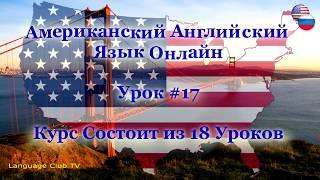 Американский Английский Язык: Развлечения | Урок #17