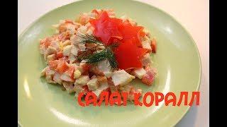 Салат Коралл  с крабовыми палочками и яйцами очень вкусный салат