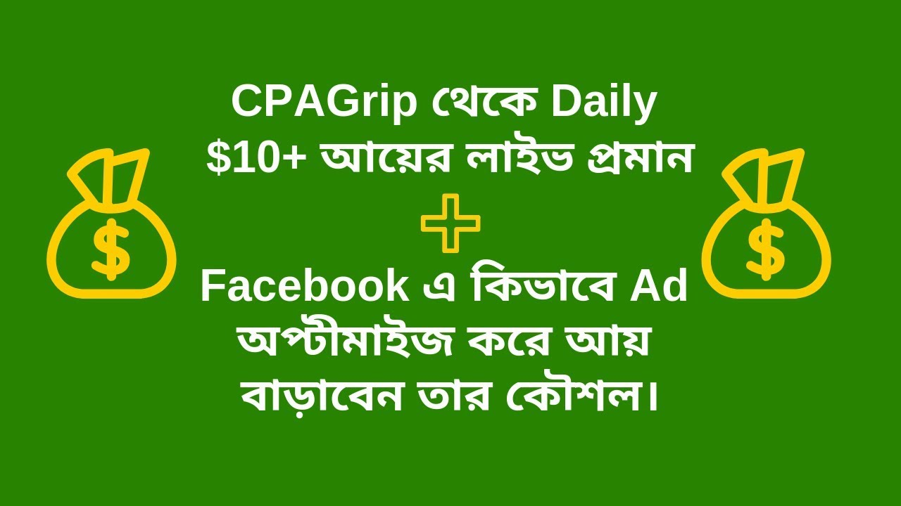 CPA Earning Proof + Facebook Ad Optimization - Bangla