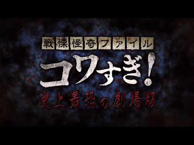 映画『戦慄怪奇ファイル コワすぎ! 史上最恐の劇場版』予告編
