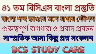 BCS Bangla Preparation || BCS Bangla Grammar| Bangla Grammar | Bangla Tutorial- 2020