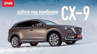 Mazda CX-9 2019 тест