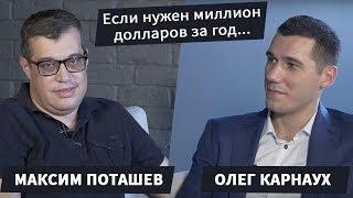 Максим Поташев про Apple, Tesla и клиент-сервис