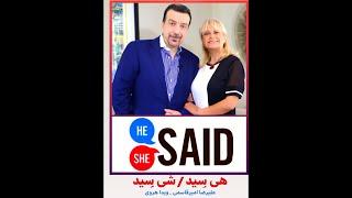 He Said She Said with Alireza Amirghassemi and Vida Heravi  ... August  19, 2021