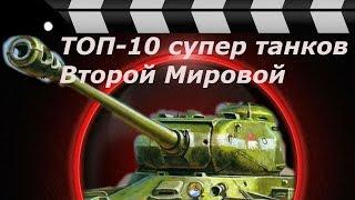 ТОП-10 супер танков Второй Мировой