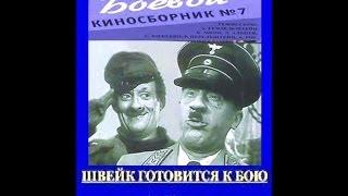 Швейк готовится к бою ( 1942, СССР, Комедия, Военный, Короткометражка )