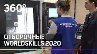 В Подмосковье проходят отборочные этапы чемпионата worldskills 2020