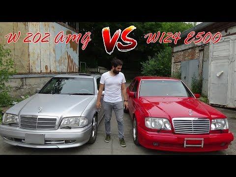 "W124 E500 ""Волк"" | W202 C36 AMG"