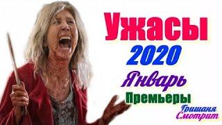 Фильмы ужаса 2020 года - ЯНВАРЬ. Премьеры Фильмы ужасов