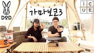 [미국캠핑] 가마보코3 + 캠핑요리 멸치칼국수 &…