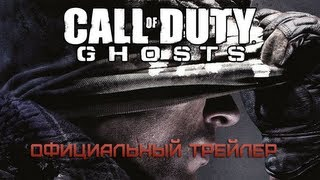 Call of Duty: Ghosts — Официально затраленый трейлер.