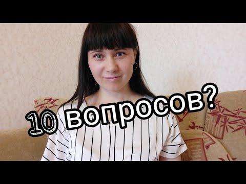 """ЭСТАФЕТА/ ,,10 ВОПРОСОВ БЛОГЕРУ """""""