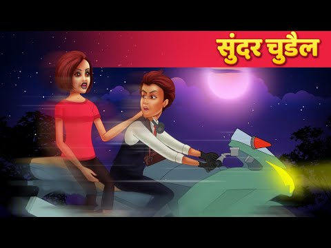 सुंदर चुडैल   Hindi Kahaniya   Moral Stories   Horror Story   Suspense Story