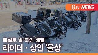 [시흥] 폭설로 발 묶인 배달 - 라이더·상인 '…