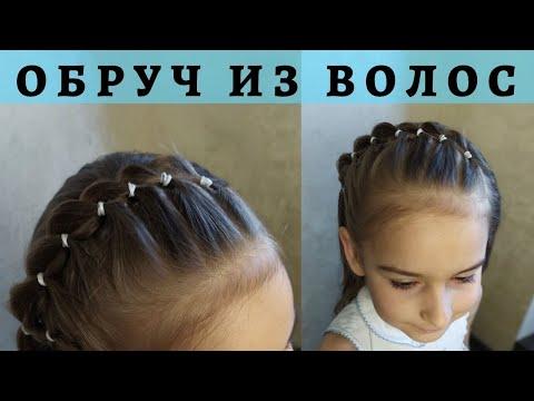 Простая детская прическа - ободок из волос | Проста дитяча зачіска -  ободок для волосся