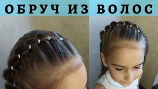 Простая детская прическа ободок из волос Проста дитяча зачіска ободок для волосся