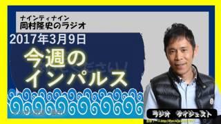今週のインパルス【2017年3月9日】ナインティナイン岡村隆史のオールナイトニッポン