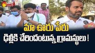 Sakshi Ground Report : మా ఊరు పేరు ఢిల్లీకి చేరిందంటున్న గ్రామస్థులు ! Tirupati By-Election 2021
