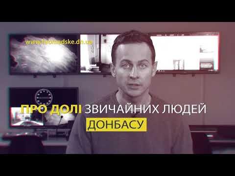 Про Общественное ТВ Донбасса