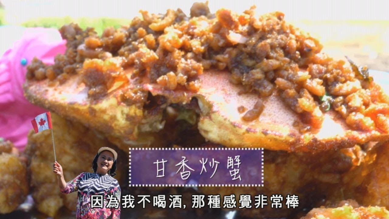 《吾淑吾食 溫哥華篇》甘香炒蟹 - YouTube