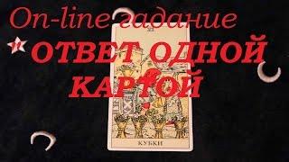 """On-line гадание"""" Ответ одной картой"""" Гадание на картах Таро."""