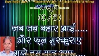 Jab Jab Bahar Aaye Aur Phool Muskuraye Demo Karaoke Stanza-3, Scale-G HIndi Lyrics By Prakash Jain