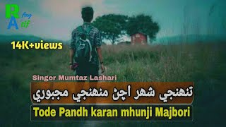 Mhunjo tode achan  Mumtaz Lashari   sindhi song~