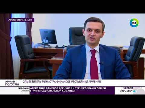 В Армении банкам разрешили прощать безнадежных должников