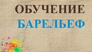 Обучение барельефу курсы мастер классы | Художник Наталья Боброва