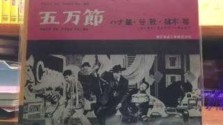 ハナ肇とクレイジーキャッツ - 五万節(オリジナルヴァージョン)