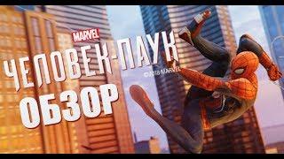 Обзор Человек Паук Spider Man 2018 Без спойлеров