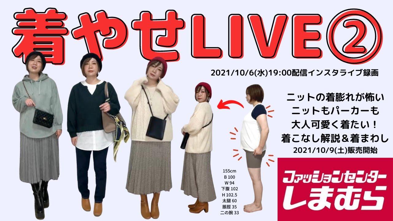 2021/10/6(水)19:00~インスタライブ配信録画