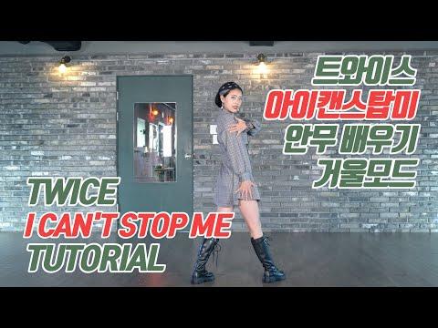 [튜토리얼] TWICE (트와이스) - I Can't Stop Me FULL DANCE COVER 커버댄스 안무 거울모드 (Mirrored)