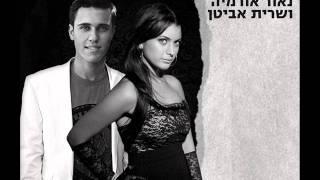 שרית אביטן ונאור אורמיה - בלילות