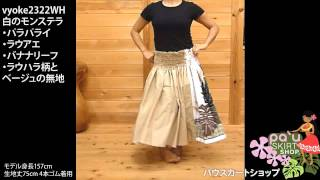 http://www.pauskirtshop.jp/ パウスカートショップは全世界のフラシス...