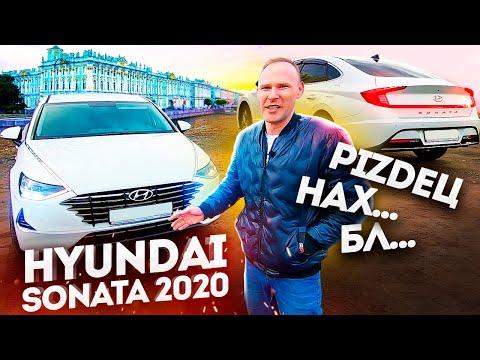 Хендай Соната 2020 рвет Камри и работа в такси комфорт+ / Hyundai Sonata / ТИХИЙ