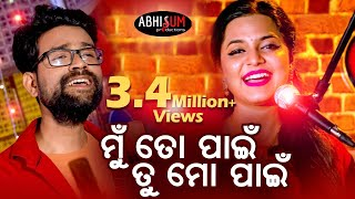 Download Odia Romantic Song ll MU TO PAIN TU MO PAIN ll Aseema Panda ll Sabisesh Mp3 and Videos