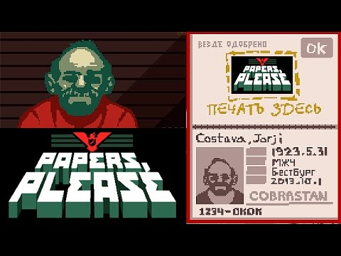 ПОДВИГ ТАМОЖЕННИКА (PAPERS, PLEASE)
