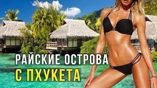 видео Остров Пхукет (Тайланд): отдых в Пхукете, цены на туры в Пхукет из Москвы