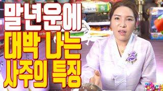 말년운에 대박 나는 사주의 특징 - 대전 용한 무당 점집 추천 후기 명화당 처녀보살